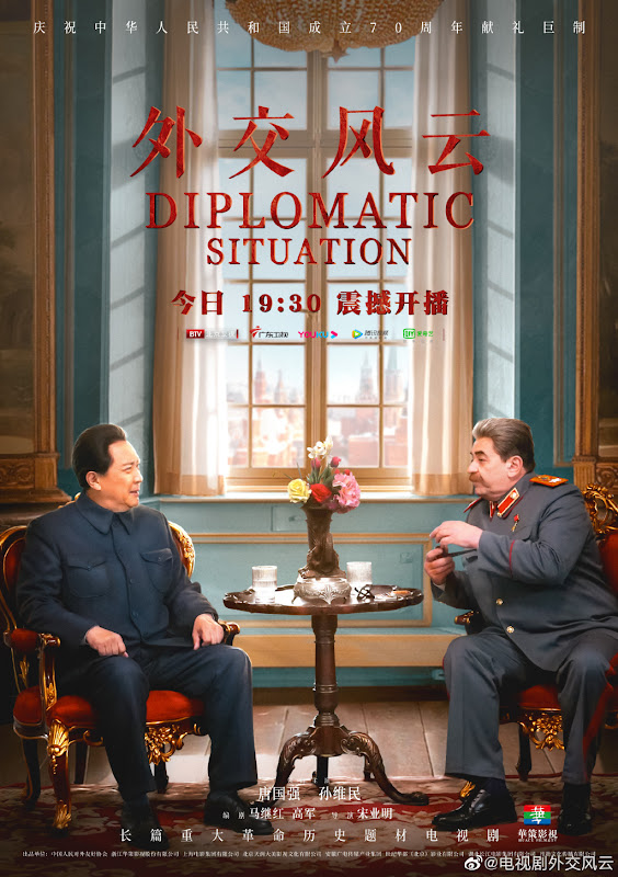 Diplomatic Situation China Drama