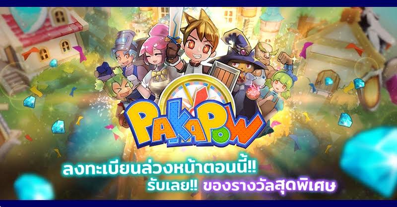 PaKaPow เปิดลงทะเบียน Pre-register แจกสกินชุดนักเรียนฟรี