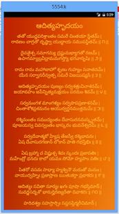 Aditya Hridayam Telugu - náhled