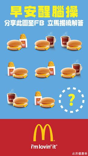 玩生活App|麥當勞鬧鐘免費|APP試玩