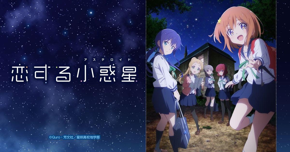 恋する小惑星(アステロイド)|全話アニメ無料動画まとめ