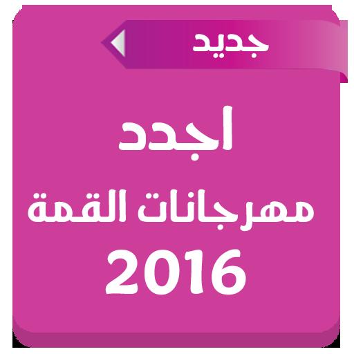 اجدد مهرجانات القمة 2016