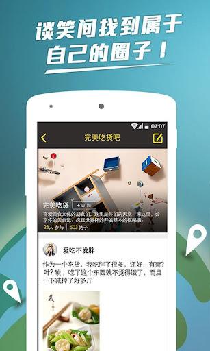 【免費個人化App】有点意思-APP點子