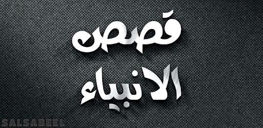 Qasas Ul Anbiya In Sindhi Pdf Download