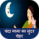 Chanda Mama Ka Sundar Chehara :-Offline Video APK