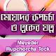 Download মেয়েদের রূপচর্চা ও ত্বকের যত্ন- meyeder rupchorcha For PC Windows and Mac