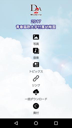 D2AMobile 2.0.2 Build119 Windows u7528 1