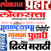 Marathi News Paper New