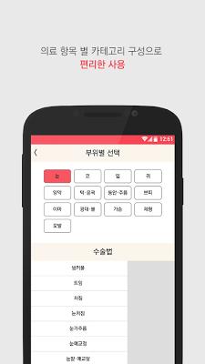 터치미 - 대한민국 메디플랫폼 성형 건강검진 전문병원 - screenshot