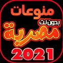 اغاني مصريه 2021 بدون نت | اروع الاغاني icon