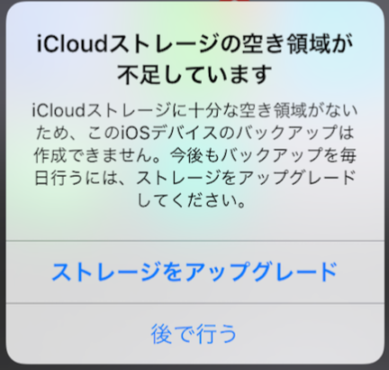 Androidユーザー必見の情報も!?iCloudが満杯のあなたに!!無料&即解決する方法を伝授!