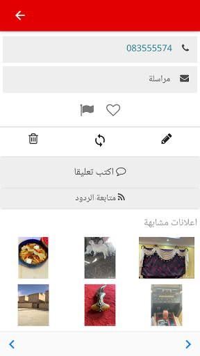 حراج نجران screenshot 6