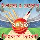 Download বিশ্বকাপ ক্রিকেট ২০১৯ সময়সূচী~cricket worldcup For PC Windows and Mac