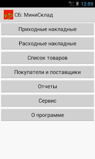 СБ: МиниСклад