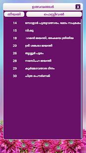 Malayalam Calendar Panchangam 2018 - 2020 - náhled