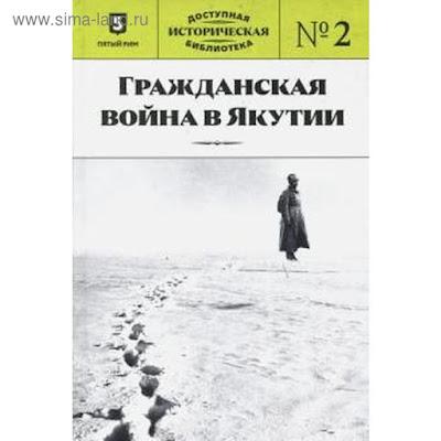 Гражданская война в Якутии. Книга 2. Казаков Д.