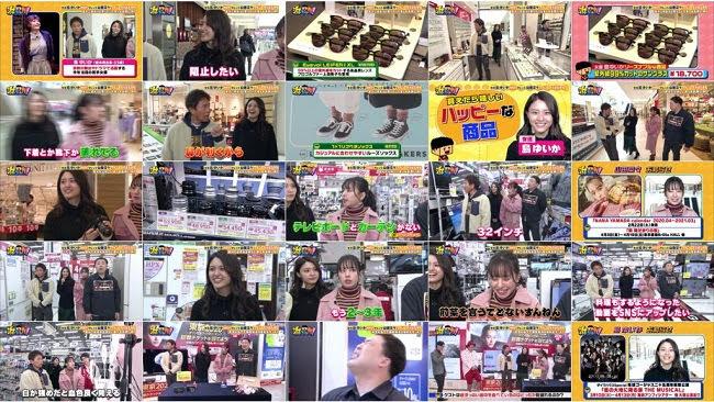 200212 (720p+1080i) Hamachan ga! ep577 (Yamada Nana)