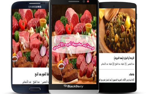وصفات مغربية لعيد الأضحى 2015