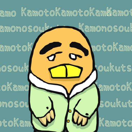 かもの巣窟 avatar image