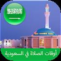 Saudi Arabia Prayer Times 2016 icon