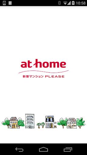 at home アットホーム 新築マンション検索アプリ