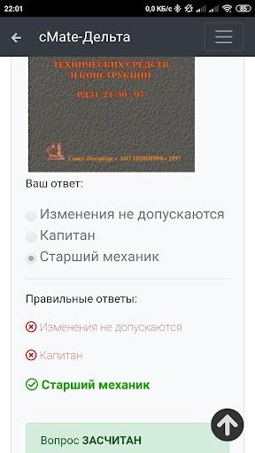 Дельта Тест. Старший Механик. cMate screenshot 6