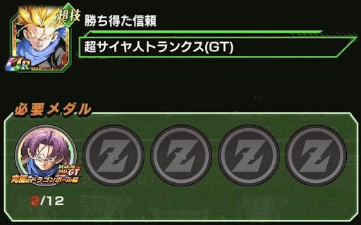 【経験と成長】超サイヤ人トランクス(GT)