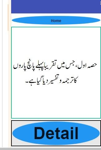Asan urdu tarjuma quran apk Mufti Taqi Usmani – (Android