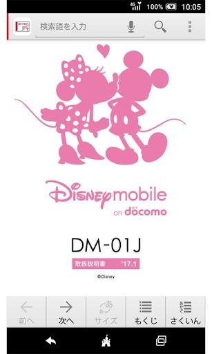 DM-01Ju3000u53d6u6271u8aacu660eu66f8 1.1 Windows u7528 1