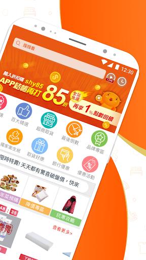 生活市集 screenshot 2