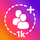 Download Fast Followers Boost - Get Instant Likes For PC Windows and Mac