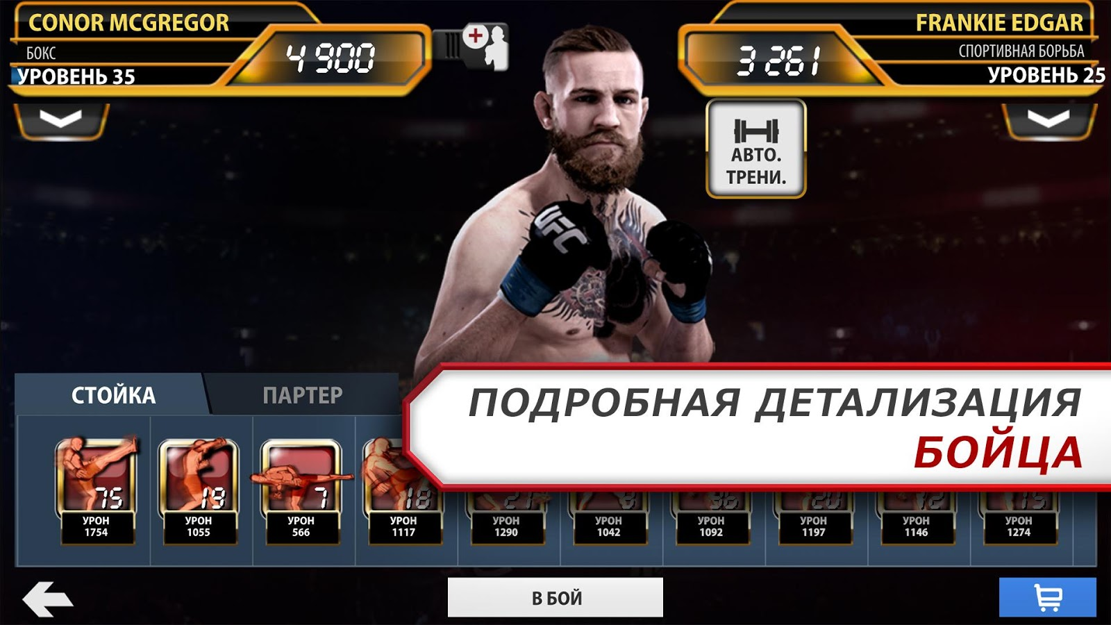 Ea releases official ufc game download for ios and android techgiri.