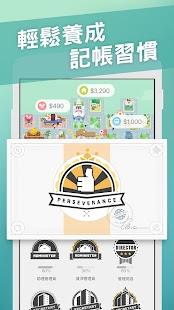 記帳城市 - 用每筆收支,建造你的城市 Screenshot