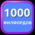 1000 Филвордов icon