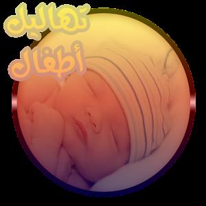تهاليل و اغاني النوم للأطفال apk