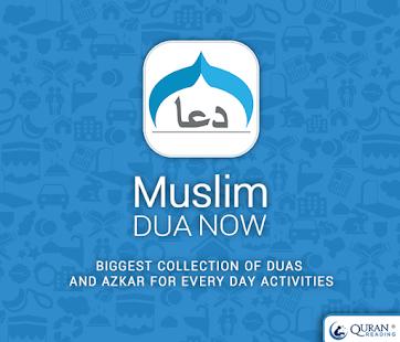Muslim Dua Now - Daily Duas - screenshot thumbnail