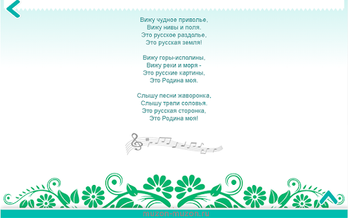 Russian folk songs- screenshot thumbnail
