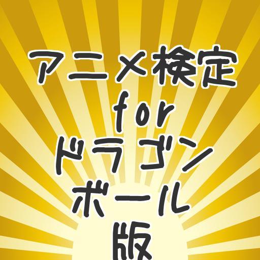 アニメ検定 for ドラゴンボール版 娛樂 App LOGO-APP試玩