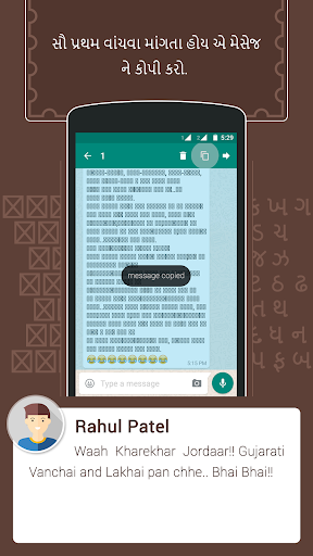 View in Gujarati :  Read Text in Gujarati Fonts  gameplay | AndroidFC 2