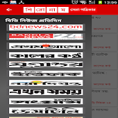 BD News Everyday: News Update from BD newspapers