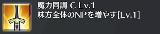 魔力同調[C]