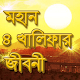 Download চার খলীফার জীবনী 4 kholifa-char kholifar jiboni For PC Windows and Mac