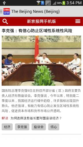 新聞必備免費app推薦|中國新聞網線上免付費app下載|3C達人阿輝的APP
