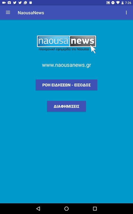 NaousaNews - στιγμιότυπο οθόνης