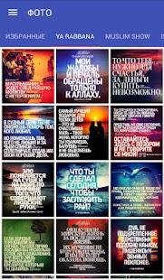 iMuslim - напоминание - náhled
