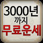2018오늘의 운세-무료운세-띠별운세-관상-생년월일운세 Icon