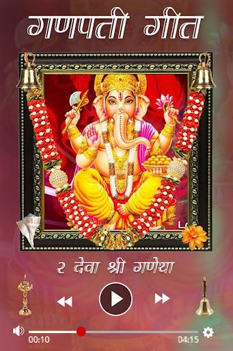 Ganesh Aarti & Songs  screenshots 1