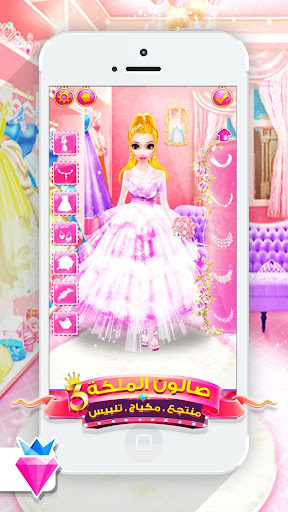 Little Princess Salon Makeover Dress Up for Girls  captures d'écran 2