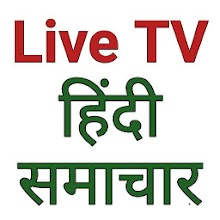 Download App Hindi News Live TV, India News Live, Newspaper