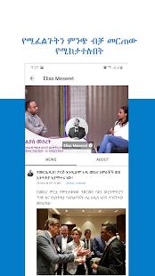 Download hule Addis: Ethiopian Top News & Breaking News For PC Windows and Mac apk screenshot 5
